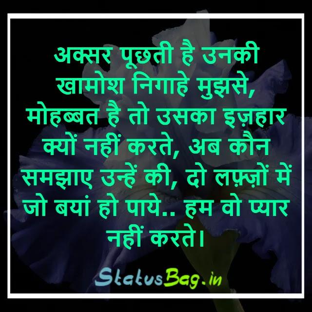 New True Love Status In Hindi 2021