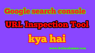Google Search Console URL Inspection tool kya hai hindi