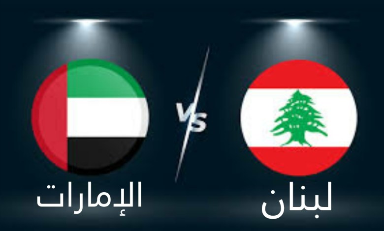 لبنان والامارات