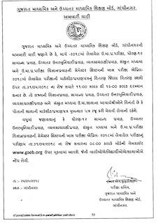 कक्षा-12 का रिजल्ट दिनांक-31/05/2018  ड़ीक्लेर किया जाएगा बोर्ड की ऑफ़िसअली प्रेस नोट