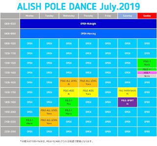 ポールダンス 時間割 千葉 市川市 ポールダンススタジオ ALISH POLE DANCE