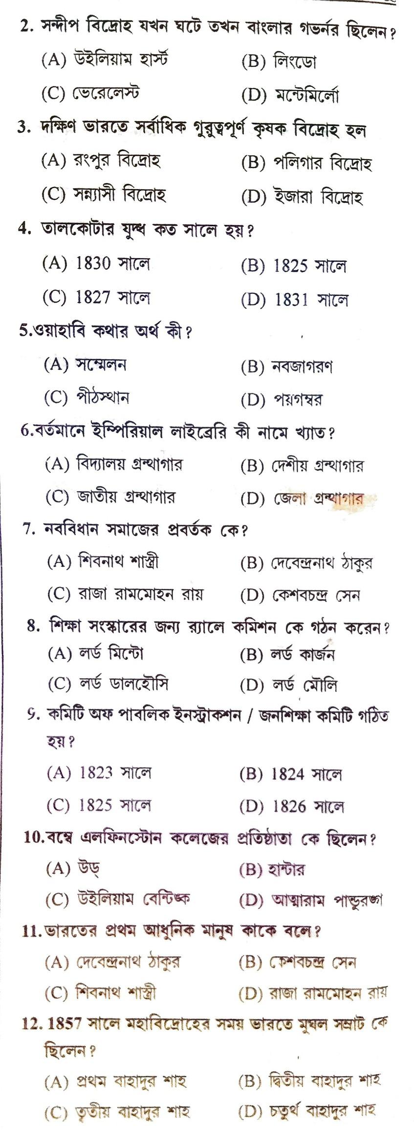 Indian National Movement Practice Set -2 || WBCS Notebook