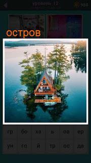 по середине воды стоит остров на котором расположен красивый дом 667 слов