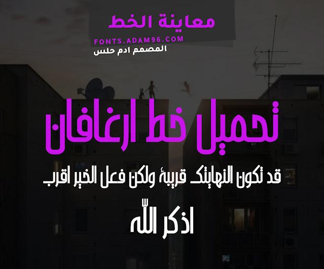تحميل اروع الخطوط العربية خط ارغافان العربي مجاناً Font A Arghavan Bold