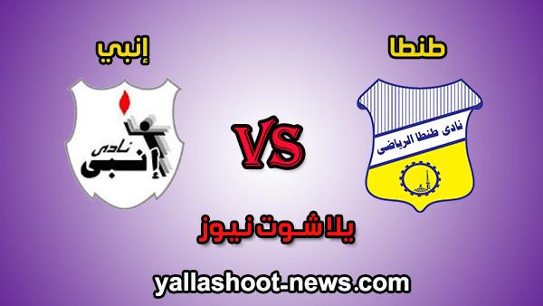 مشاهدة مباراة طنطا وإنبي بث مباشر اليوم الاثنين 10-02-2020 في الدوري المصري