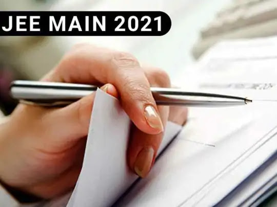 JEE मेन 2021:NTA ने परीक्षा के लिए इमेज करेक्शन विंडो ओपन की, 26 अगस्त से शुरू होगा चौथे सेशन का एग्जाम