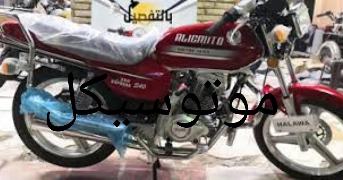 أسعار الموتوسيكلات الصيني 2020 في مصر بالصور بجميع أنواع مدونه صيانه الموتوسيكلات واسعار الموتوسيكلات