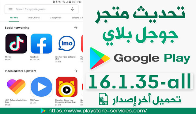 Google PLAY 16.1.35-all