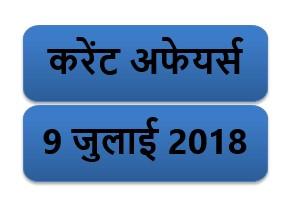 Current Affairs Quiz In Hindi Pdf
