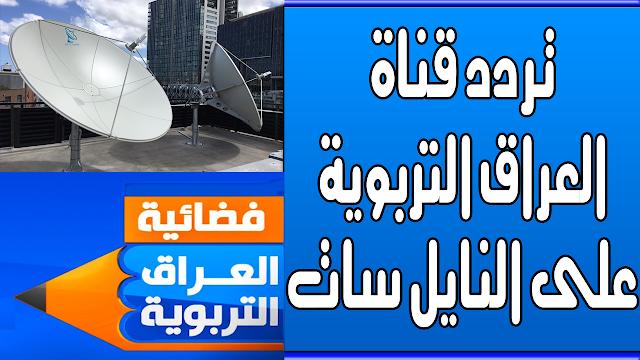 تردد قناة العراق التربوية على النايل سات 2020