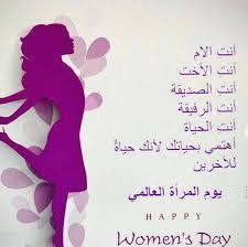 كيف بدأ اليوم العالمي للمرأة ؟