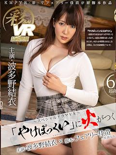 KBVR-036 [VR] Starring: Yui Hatano X Screenplay: Kanae Fairy-Special Drama VR