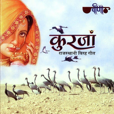 Kurja Song Lyrics - Rajasthani Sad Songs | Kurjan Songs