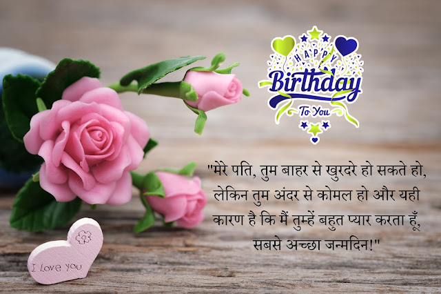 birthday wishes for husband in Hindi image