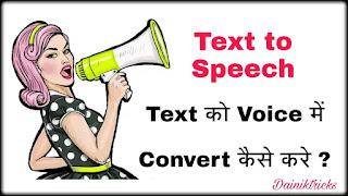 Text Ko Voice Me Convert Kaise Kare - Text To Speech Converter
