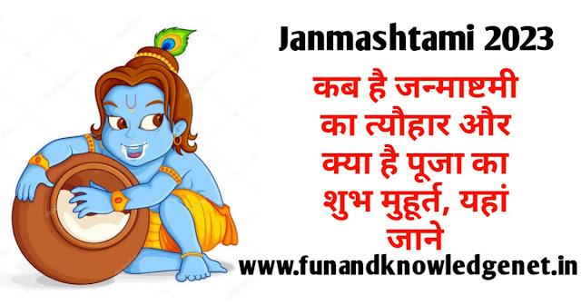 जन्माष्टमी 2023 में कब है - Janmashtami 2023 Mein Kab Hai Date