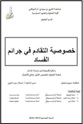 مذكرة ماستر: خصوصية التقادم في جرائم الفساد PDF
