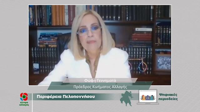 Ζωντανή μετάδοση της διαδικτυακής εκδήλωσης του ΚΙΝΑΛ για το Ταμείο Ανάκαμψης στην Πελοπόννησο