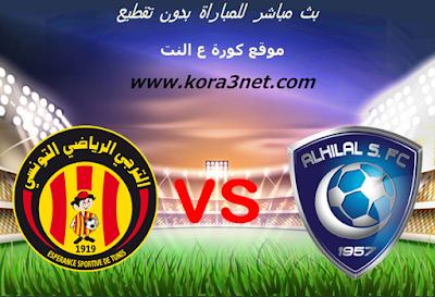 موعد مباراة الهلال السعودى والترجى التونسى اليوم 14-12-2019 كاس العالم للاندية