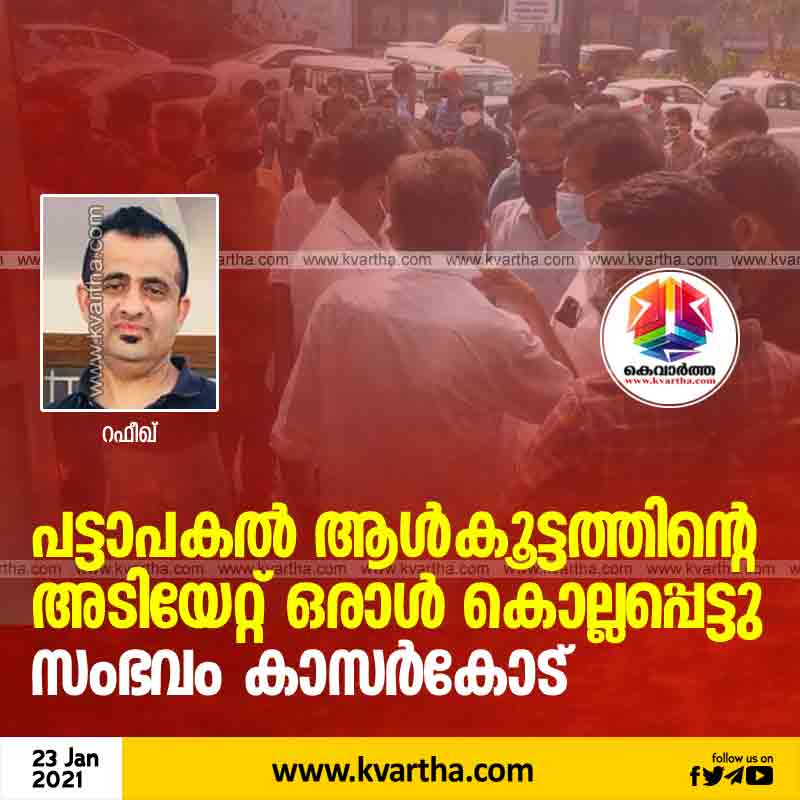 Youth assaulted to death by a mob in broad daylight while buying medicine from a medical store; Incident Kasaragod,  Kasaragod, News, Dead, Crime, Criminal Case, Police, Attack, CCTV, Kerala