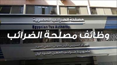 تفاصيل التقديم الالكتروني على وظائف مصلحة الضرائب المصرية 2020 - 2021