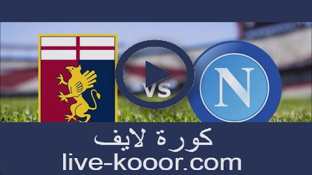 مشاهدة مباراة نابولي و جنوى  بث مباشر كورة لايف