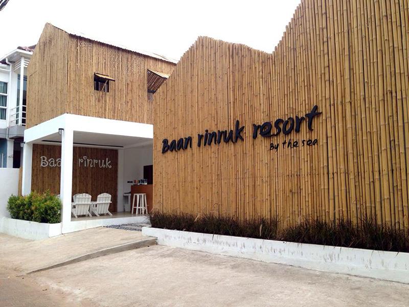 บ้านรินรักษ์ รีสอร์ท เกาะล้าน (Baan Rin Rak)