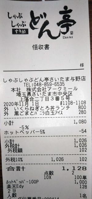 しゃぶしゃぶ どん亭 さいたま与野店 2020/11/1 飲食のレシート