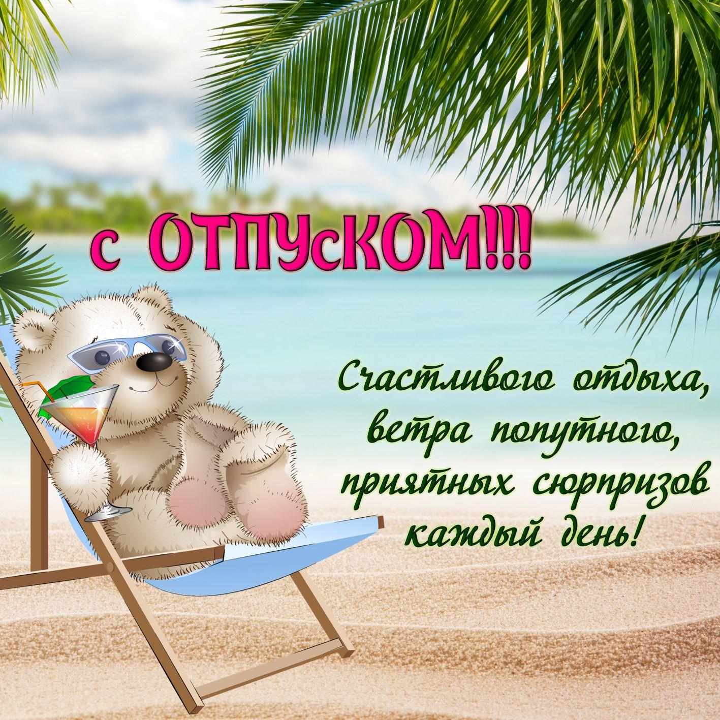 Детьми, открытки счастливого отдыха
