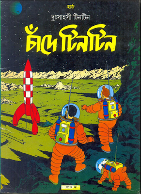 Tintin Comics in Bengali PDF, Chande Tintin, চাঁদে টিনটিন