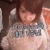 시이나 소라 (椎名そら,Sora Shiina) 데뷔1주년!