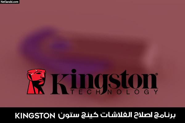تحميل Kingston Format Utility | اقوي برنامج لاصلاح الفلاشات في العالم
