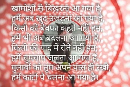 Hindi shayari for WhatsApp   Hindi shayari for Facebook   in hindi