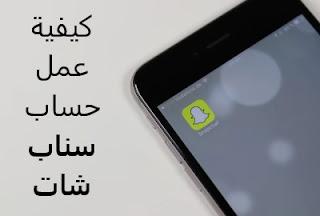 """كيفية انشاء حساب سناب شات """"Snapchat"""""""
