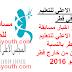 اخر اخبار اسماء المقبولين في مسابقة المجلس الاعلي للتعليم في قطر 2016-2017 من خارج دولة قطر منشور في مايو 2016