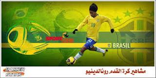 مشاهير كرة القدم: رونالدينيو
