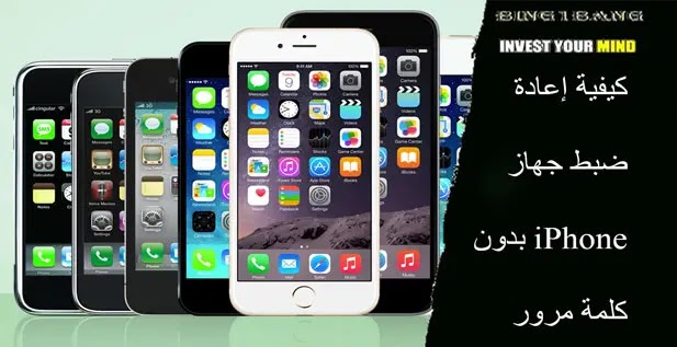كيفية إعادة ضبط جهاز iPhone بدون كلمة مرور