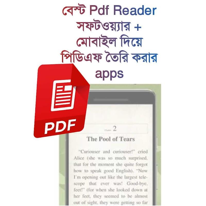 বেস্ট Pdf Reader সফটওয়্যার + মোবাইল দিয়ে পিডিএফ তৈরি করার app