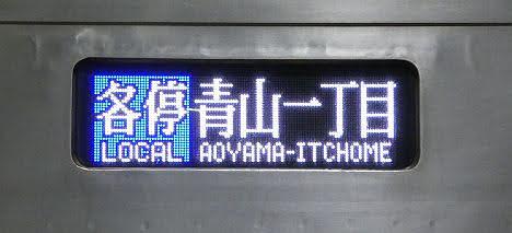 東急田園都市線 各停 青山一丁目行き5 東京メトロ8000系フルカラーLED