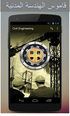 قاموس الهندسة المدنية
