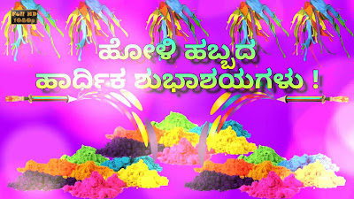 Happy Holi Greetings, Wishes, Sms in Kannada Language