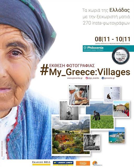 Έκθεση Φωτογραφίας από τους Greek Instagramers Events