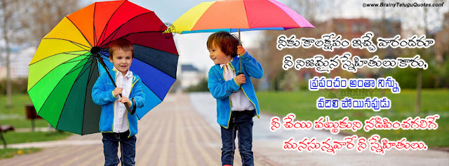 Latest Telugu Friendship Wallpapers for facebook cover pics, Best Telugu Friendship Images facebook cover pics, New Telugu Friendship Images facebook cover pics, Best Telugu Sneham Kavithvaalu facebook cover pics, Snaham Kavithalu Telugu facebook cover pics,Telugu Awesome Friendship Quotations facebook cover pics