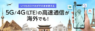 ソフトバンク5G国際ローミング