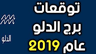 توقعات برج الدلو عام 2019