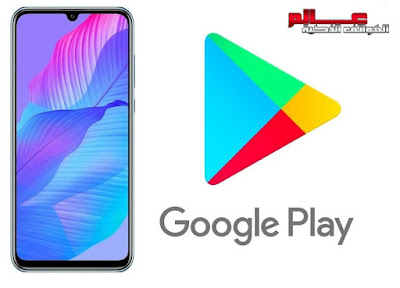 طريقة تحميل متجر Google Play على هاتف هواوي Huawei Y8p