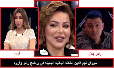 سوزان نجم الدين ضحية برنامج رامز واروه
