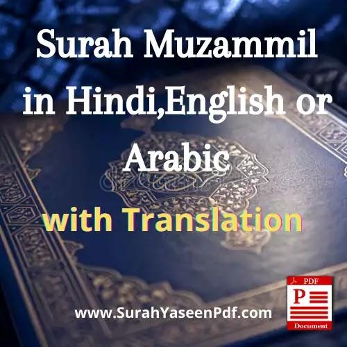 Surah Muzammil in Hindi