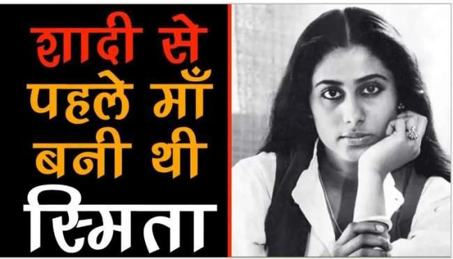 Smita Patil,
