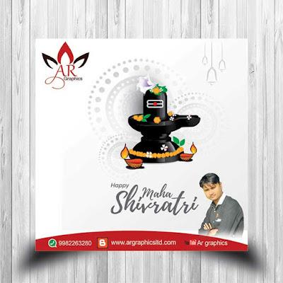 mahashivratri images download   महाशिवरात्रि पोस्टर   mahashivratri banner images